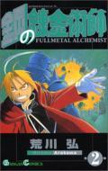 鋼の錬金術師 2 ガンガンコミックス