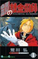 鋼の錬金術師 1 ガンガンコミックス
