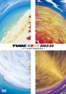 春夏秋冬2003-04 〜いつも恋には色がある〜