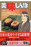 美味しんぼ 86 ビッグ・コミックス