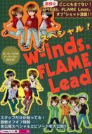 スペシャル!w‐inds. FLAME Lead