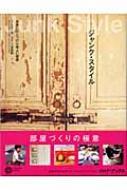 HMV&BOOKS online大平一枝/ジャンク・スタイル 世界にひとつの心地よい部屋