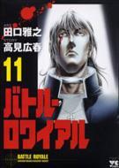 バトル・ロワイアル 11 ヤングチャンピオンコミックス