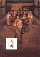 大奥 巻乃弐 皇女御降嫁