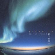 Eternity -�q�[�����O �x�X�g �yCopy Control CD�z