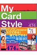 MY CARD STYLE BOOK 世界一おしゃれな年賀状が10分でできる本