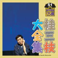 桂三枝大全集 創作落語125撰 51 『良心』『イキイキため息』