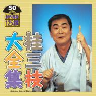 桂三枝大全集 創作落語125撰 50 『残りの時間』『石川や』