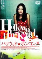 ハリウッド ホンコン Hollywood Hong-kong