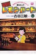 Barレモン・ハート 19 アクションコミックス