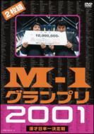 M-1グランプリ 2001完全版〜そして伝説は始まった〜