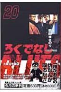 ろくでなしBLUES 20(大阪抗争編 1)集英社文庫