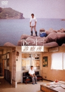 Dr.コトー診療所 スペシャルエディション 3
