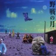 野戦の月'94 -'99