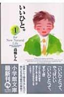 いいひと。 FOR NEW NATURAL LIFE 1 小学館文庫