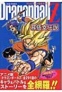 『DRAGON BALL Z』孫悟空伝説 テレビアニメ完全ガイド JUMP COMICS