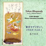 「東京ラプソディー」〜古賀政男 作品集2/藍川由美