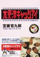 木更津キャッツアイ 角川文庫