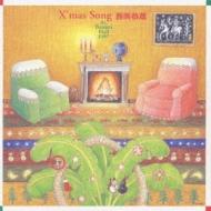 X'mas Song -At.Banana Hall 1997
