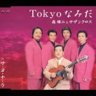 Tokyoなみだ/サ・ヨ・ナ・ラ