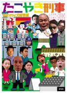 シネマワイズ新喜劇: Vol.6: たこやき刑事