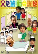 シネマワイズ新喜劇: Vol.2: 父危篤!面会謝絶