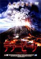 テラーピーク Terror Peak