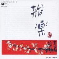 コロムビア邦楽名曲セレクション20::雅楽