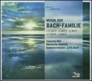 バッハ・ファミリーの音楽— コンチェルト・ケルン、ライン・カントレイ、C・P・E・バッハ室内管弦楽団