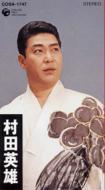 王将/人生劇場