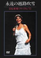 永遠の越路吹雪/日生劇場リサイタル '70