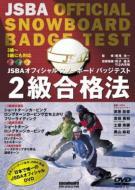 How To .../Jsba オフィシャルスノーボードバッジテスト2級合格法