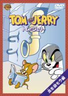 トムとジェリー/トムとジェリ- 本を読もう編