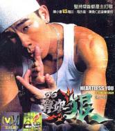 陳小春36算尓狠 Heartlessyou(台湾盤)