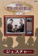 NHK想い出倶楽部〜昭和30年代の番組より〜3.ジェスチャー