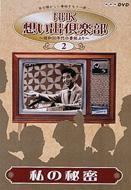 NHK想い出倶楽部〜昭和30年代の番組より〜2.私の秘密