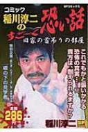 稲川淳二のすご〜く怖い話 旧家の首吊りの部屋