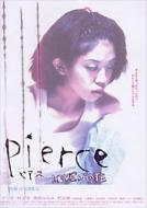 Pierce(ピアス)LOVE&HATE