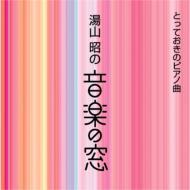 とっておきのピアノ曲: 上田晴子, 堀江真理子(P)