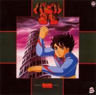 ANIMEX1200 24::テレビオリジナルBGMコレクション バビル2世