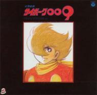 ANIMEX1200 7::交響組曲 サイボーグ009 〜テレビ・オリジナル・サウンドトラック〜