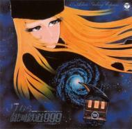アニメ/交響詩さよなら銀河鉄道999東映長編アニメーション映画オリジナルサウンドトラック