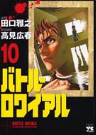 バトル・ロワイアル 10 YOUNGCHAMPIONコミックス