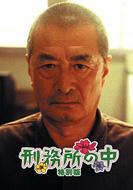 山崎努 / 崔洋一/刑務所の中 - 特別版