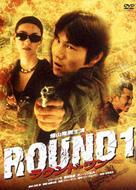 ROUND1 スペシャルエディション