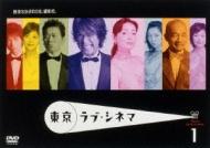 東京ラブ・シネマ 1