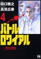 バトル・ロワイアル 4 ヤングチャンピオンコミックス