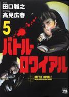 バトル・ロワイアル 5 ヤングチャンピオンコミックス