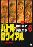 バトル・ロワイアル 6 YOUNGCHAMPIONコミックス
