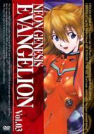 NEON GENESIS EVANGELION Vol.03
